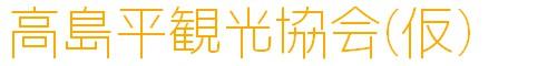 高島平観光協会(仮)